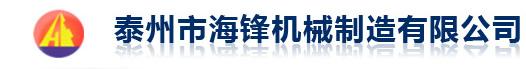 泰州海锋机械制造是经营雷火电竞亚洲先驱,熨平机,全自动洗脱两用机,工业洗涤设备的公司