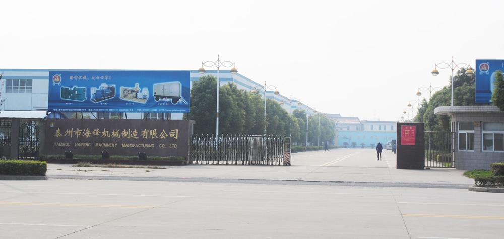 海峰机械公司正门图片