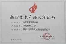 泰州市海锋机械制造有限公司高新技术企业认证证书