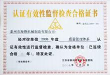 泰州市海锋机械制造有限公司检查合格证书