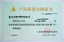 泰州市海锋机械制造有限公司产品合格证书