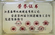 泰州市海锋机械制造有限公司荣誉证书